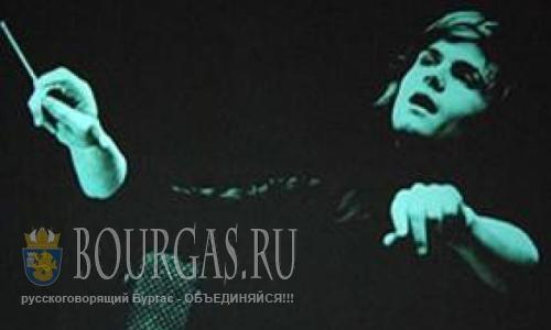 Музыкальный фестиваль Эмиля Чакырова пройдет в Бургасе