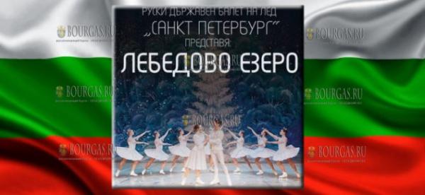 Российский государственный балет на льду в Бургасе