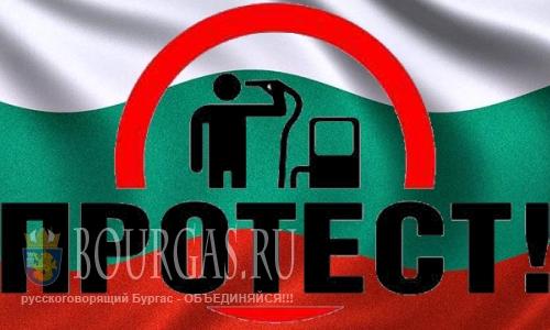 Болгары протестуют против высоких цен