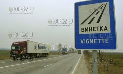 Электронные виньетки в Болгарии начнут продаваться в 2019 году