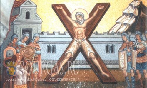 Болгария праздники — День Святого Андрея Первозванного