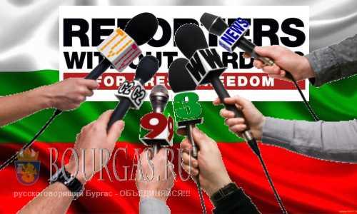 Болгария 111-я в рейтинге «Репортеры без границ»
