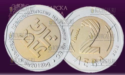 Болгария выпустит в обращение ходовую монету 2 лева Болгарское председательство в Совете ЕС 2018 года