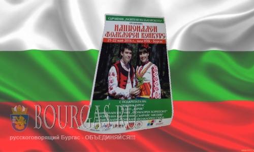 Новый фольклорный фестиваль пройдет в Бургасе