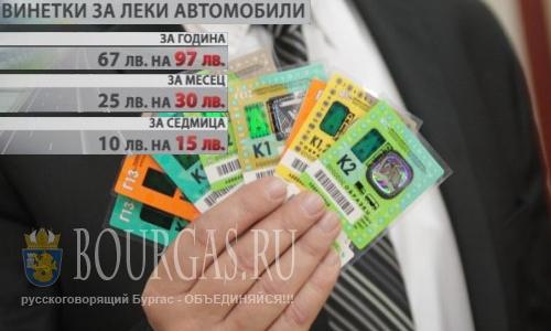 Стоимость виньетки в Болгарии выросла, народ недоволен
