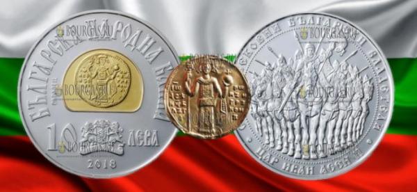Болгария выпускает в обращение монету 10 лев царь Иван Асен II