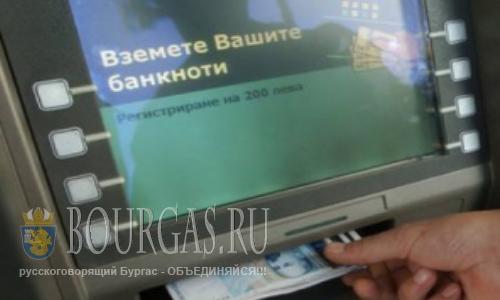 Банкоматы в болгарском Причерноморье берут огромную комиссию за снятие наличных