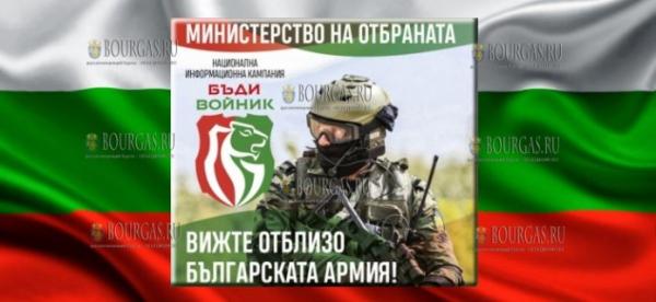 Военная выставка «Будь солдатом» прибудет в Бургас