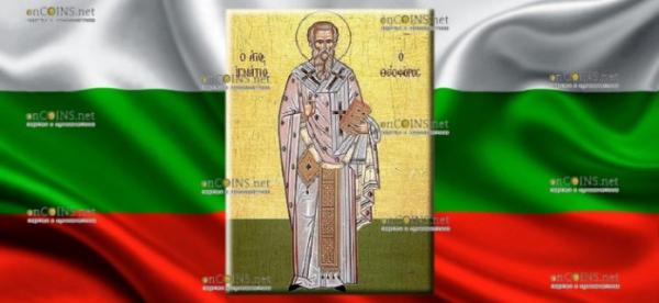 День святого Игната Богоносца