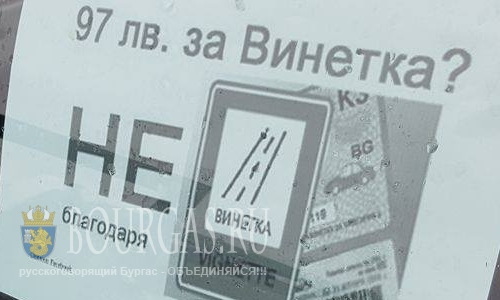 Бургас новости — Акция протеста против подорожания виньеток