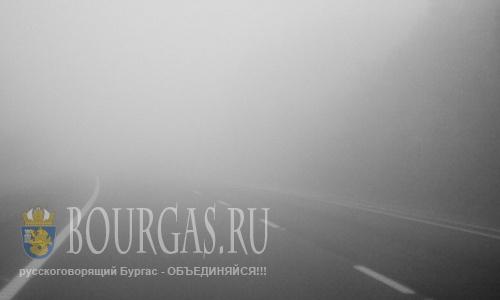 Болгария погода — Пол страны окутал туман