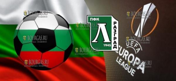 «Лудогорец» разгромил московский ЦСКА в Лиге Европы