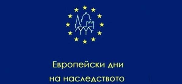 Болгария присоединится к «Дням европейского наследия»