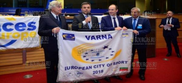 Варна стала Европейским городом спорта 2019 года