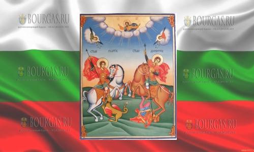 26 октября Болгария празднует Димитровден (Димитров день)