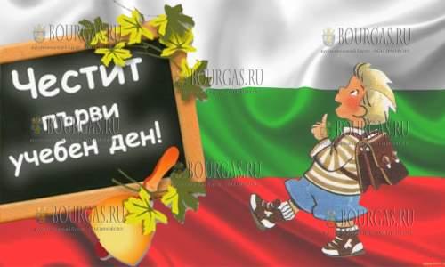 Сегодня в Болгарии стартовал Новый Учебный год