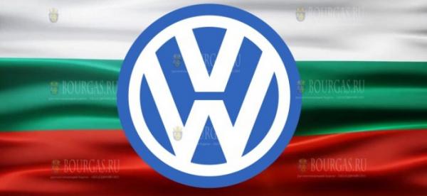 Завода Volkswagen в Болгарии не будет?
