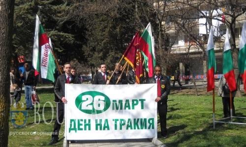 День Фракии в Болгарии
