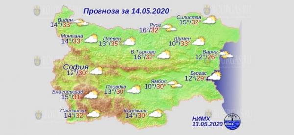 14 мая в Болгарии — днем +35°С, в Причерноморье +29°С