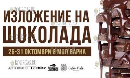 Варна столица шоколада в Болгарии