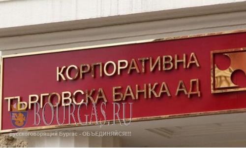 В Болгарии вкладчикам банка КТБ вернули часть украденных у них средств
