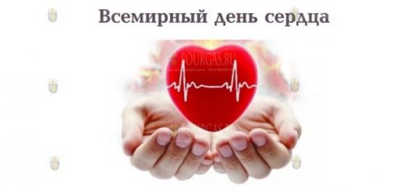 170 000 болгар сегодня страдают от сердечной недостаточности