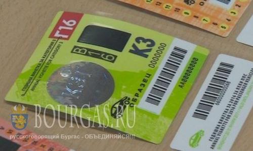 C 2018 года в Болгарии будет 5 видов виньеток