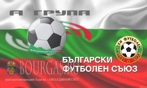 «Лудогорец» потерял первые очки в чемпионате Болгарии по футболу