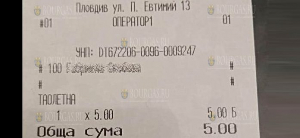 За посещение туалета в ресторане Пловдива необходимо платить!