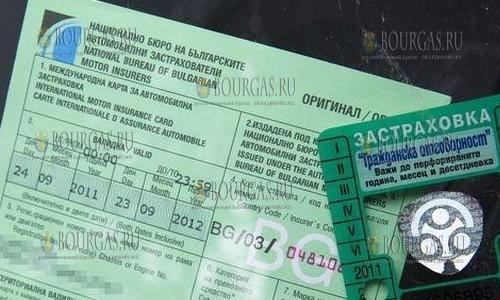 За год страхование гражданской ответственности в Болгарии подорожало на 30%