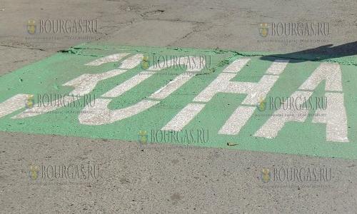 Зеленая зона парковки в Бургасе уже работает
