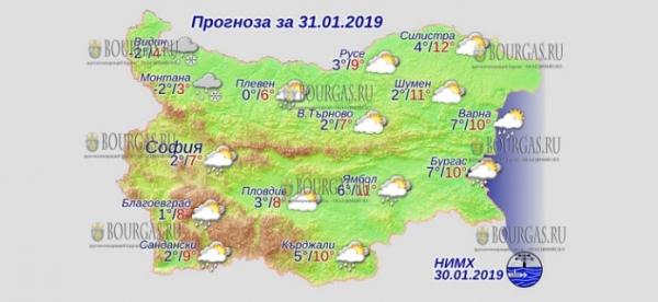 31 января в Болгарии — днем +12°С, в Причерноморье +10°С