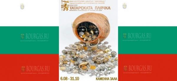 """В Балчике пройдет выставка """"Татарската плячка"""""""