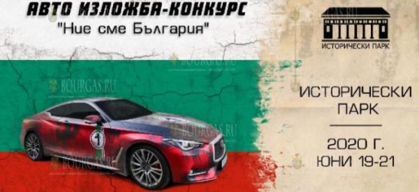 В Варне таки пройдет авто-выставка «Ние сме България»