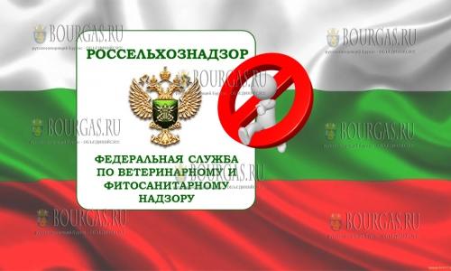Россельхознадзор ввел временные ограничения на поставку продукции птицеводства из Болгарии