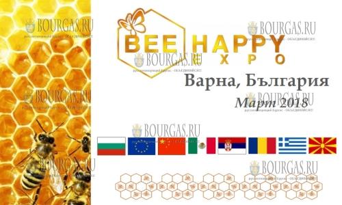 В Варне завершает свою работу выставка «Bee Happy Expo»