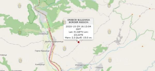 29-го октября 2020 года на Юго-Западе Болгарии произошло землетрясение
