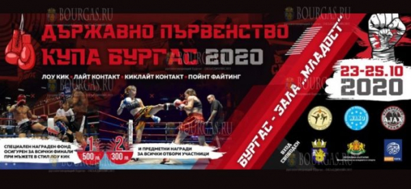 В Бургасе пройдет Кубок Бургаса по кикбоксингу