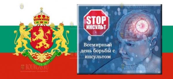 29 октября — в Болгарии отметили Всемирный день борьбы с инсультом