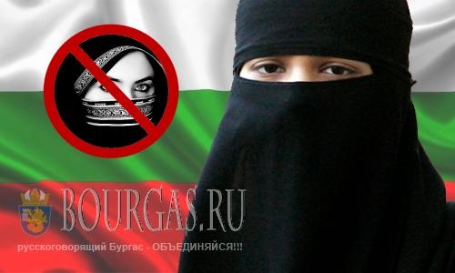 И в Софии запретили паранджу