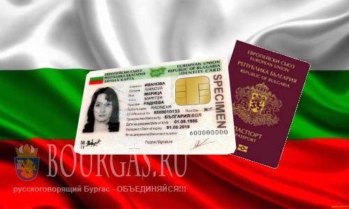 Личные карты в ЕС, в т.ч. и в Болгарии, будут унифицированы