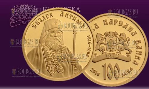 Монеты Болгарии — выпуск монеты 100 лев Экзарх Антим I