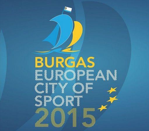 В субботу, 4-го апреля, в Бургасе стартуют сразу два чемпионата Болгарии