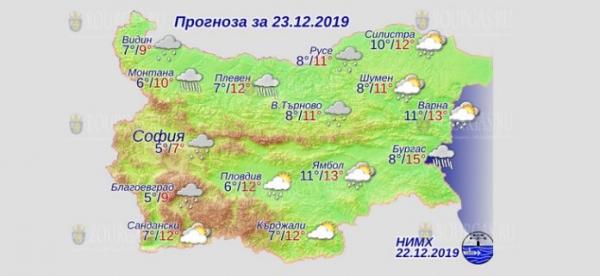 23 декабря Болгария в Болгарии — днем +12°С, в Причерноморье +15°С