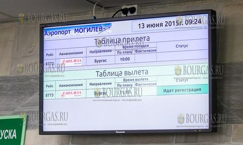 Из Могилева в Бургас на чартере