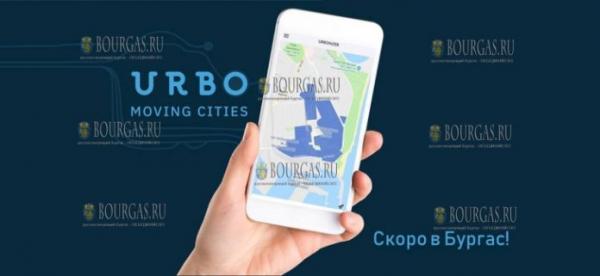 Бургас станет еще более умным городом, здесь заработает URBO Parking
