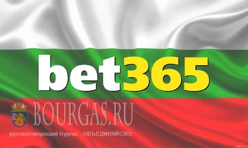 Букмекерская компания Bet365 — возвращается в Болгарию