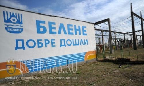 Строительство АЭС Белене пока переносится на неопределенный срок