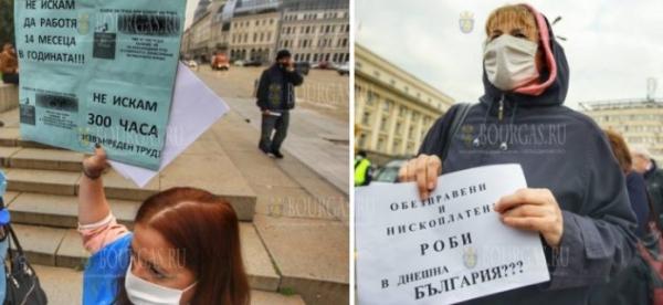 КТ «Подкрепа» провела акцию протеста у здания парламента Болгарии