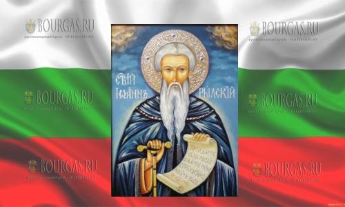 19 октября — День Святого Ивана Рильского Чудотворца